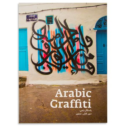 Don Karl & Pascal Zoghbi Book - Arabic Graffiti